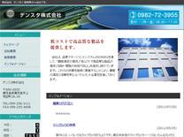 ホームページベーシックプランサンプルサイト