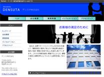 ホームページスタンダードプランサンプルサイト