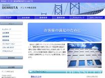 ホームページプチオリジナルサンプルサイト