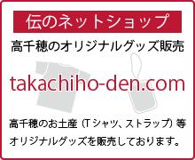 株式会社伝(DEN)ネットショップへ